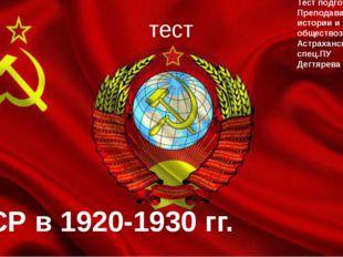 СССР в 1920-1930 гг. тест Тест подготовила Преподаватель истории и обществозн