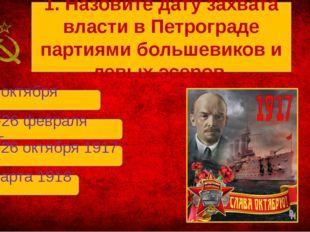В. 24-26 октября 1917 г. А. 17 октября 1905г. Б. 23-26 февраля 1917 г. Г. 3