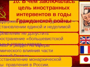 В. Захват и раздел на сферы экономического влияния части территорий России.