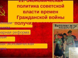А. Военный коммунизм В. Новый курс Б. Аграрная реформа Г. Новая экономическа