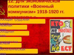 Б. Денежная реформа В. Свободная торговля. Е. Переселенческая политика 12. Д