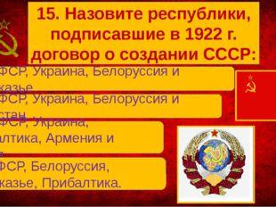А. РСФСР, Украина, Белоруссия и Закавказье. Б. РСФСР, Украина, Белоруссия и
