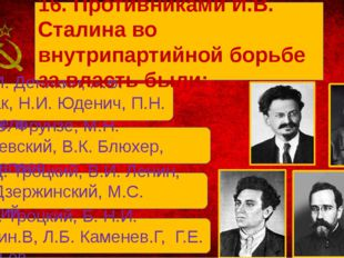 Г. Л.Д. Троцкий, Б. Н.И. Бухарин.В, Л.Б. Каменев.Г, Г.Е. Зиновьев. Б. М.В. Ф