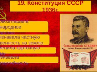 А. провозглашала общенародное государство Г. признавала многопартийность В.
