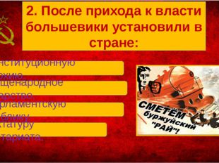Г. Диктатуру пролетариата. А. Конституционную монархию. Б. Общенародное госу