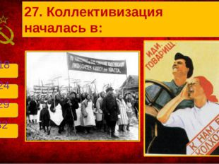 В. 1929 г. А. 1918 г. Б. 1924 г. Г. 1932 г. 27. Коллективизация началась в: