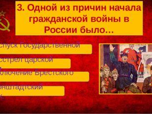В. Заключение Брестского мира. А. Роспуск Государственной думы Б. Расстрел ц