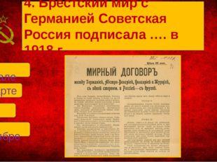 Б. Марте А. Феврале В. Июле Г. Сентябре 4. Брестский мир с Германией Советск
