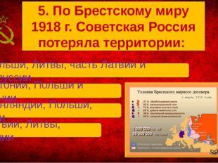 А. Польши, Литвы, часть Латвии и Белоруссии В. Финляндии, Польши, Грузии Б.