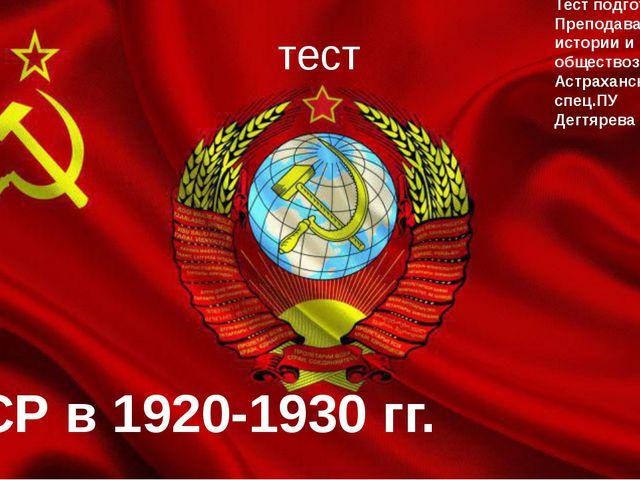 СССР в 1920-1930 гг. тест Тест подготовила Преподаватель истории и обществозн...