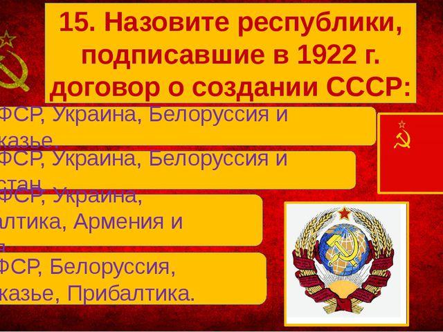 А. РСФСР, Украина, Белоруссия и Закавказье. Б. РСФСР, Украина, Белоруссия и...