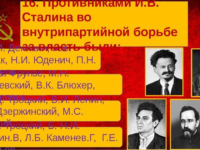 Г. Л.Д. Троцкий, Б. Н.И. Бухарин.В, Л.Б. Каменев.Г, Г.Е. Зиновьев. Б. М.В. Ф...
