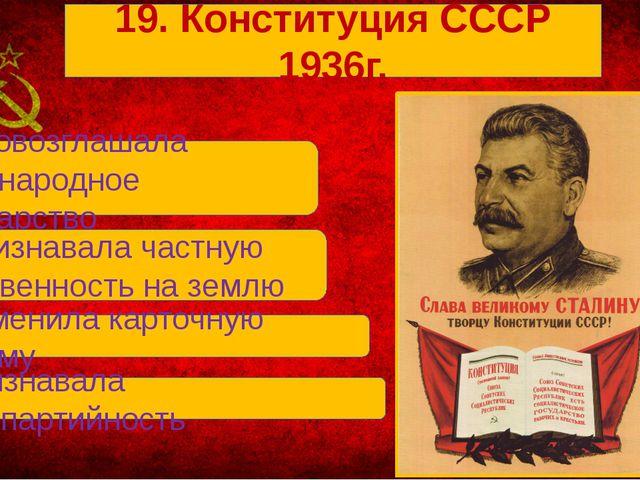 А. провозглашала общенародное государство Г. признавала многопартийность В....