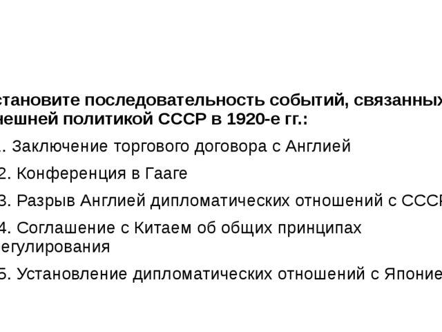 Установите последовательность событий, связанных с внешней политикой СССР в...