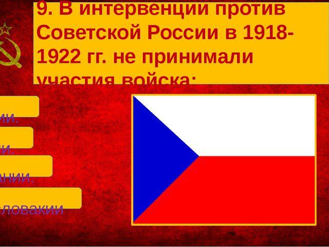 В. Чехословакии А. Японии. Б. Англии. Г. Германии. 9. В интервенции против С...