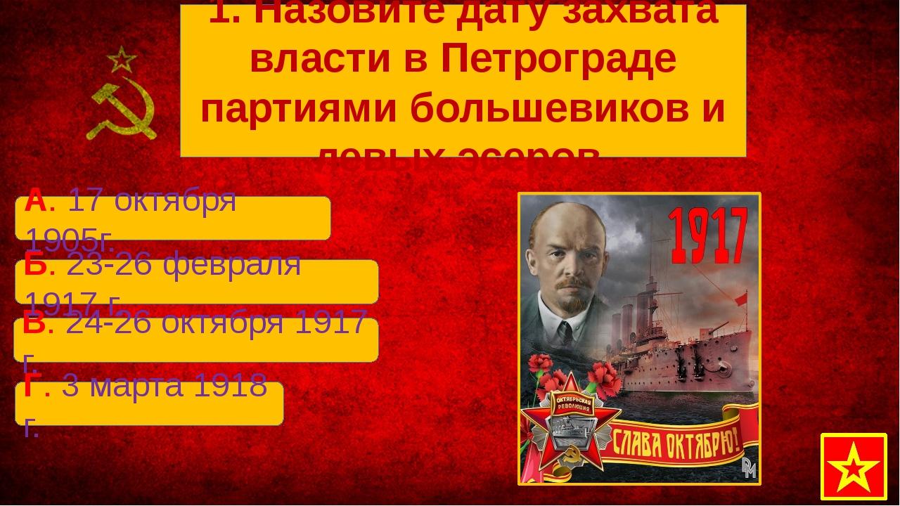 В. 24-26 октября 1917 г. А. 17 октября 1905г. Б. 23-26 февраля 1917 г. Г. 3...