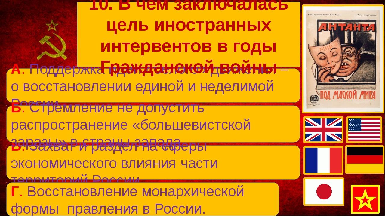 В. Захват и раздел на сферы экономического влияния части территорий России....