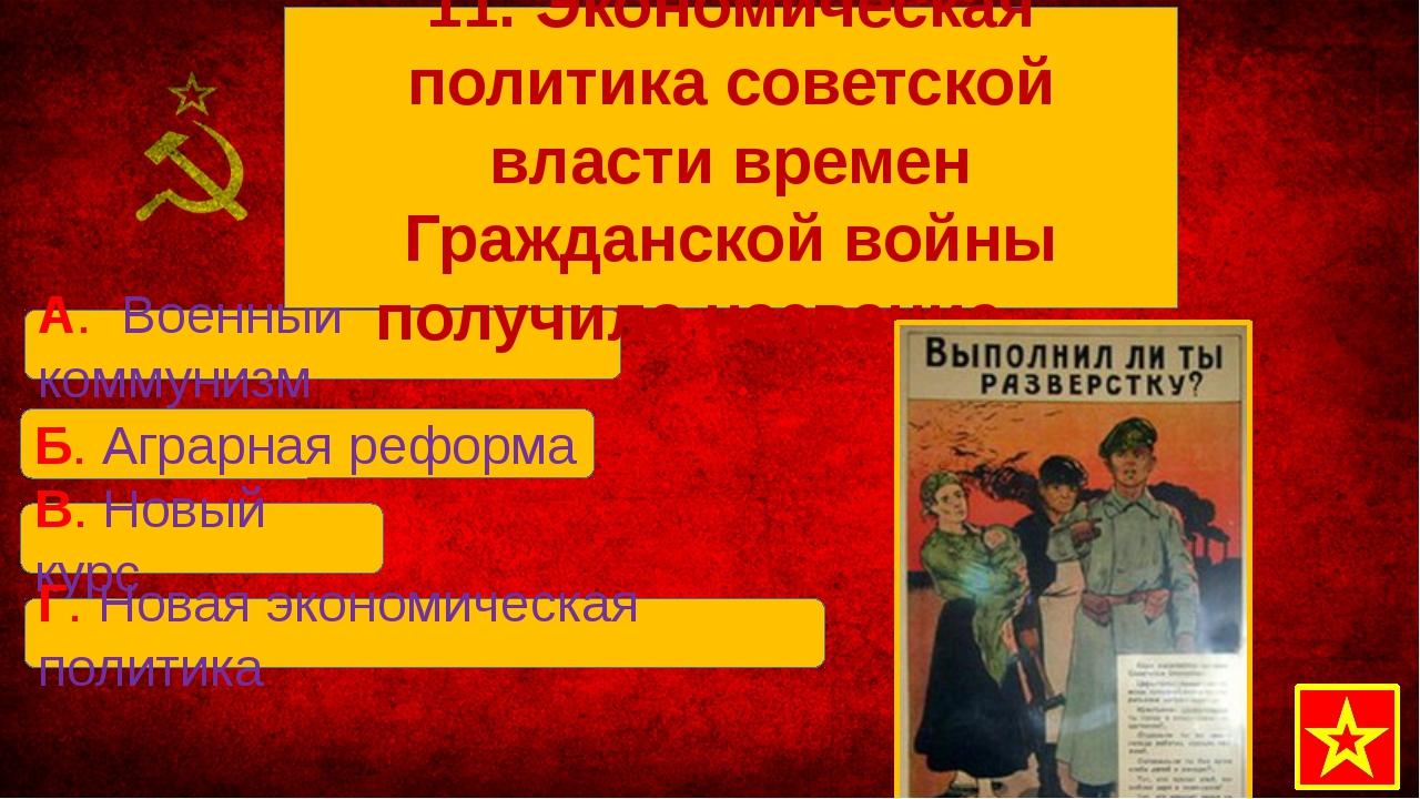 А. Военный коммунизм В. Новый курс Б. Аграрная реформа Г. Новая экономическа...