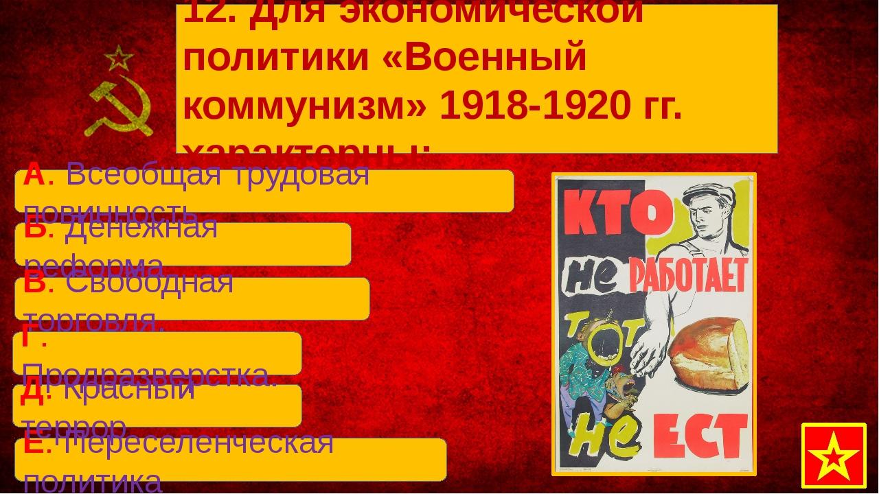 Б. Денежная реформа В. Свободная торговля. Е. Переселенческая политика 12. Д...