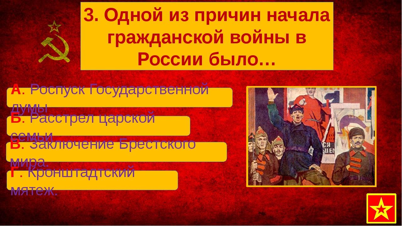 В. Заключение Брестского мира. А. Роспуск Государственной думы Б. Расстрел ц...