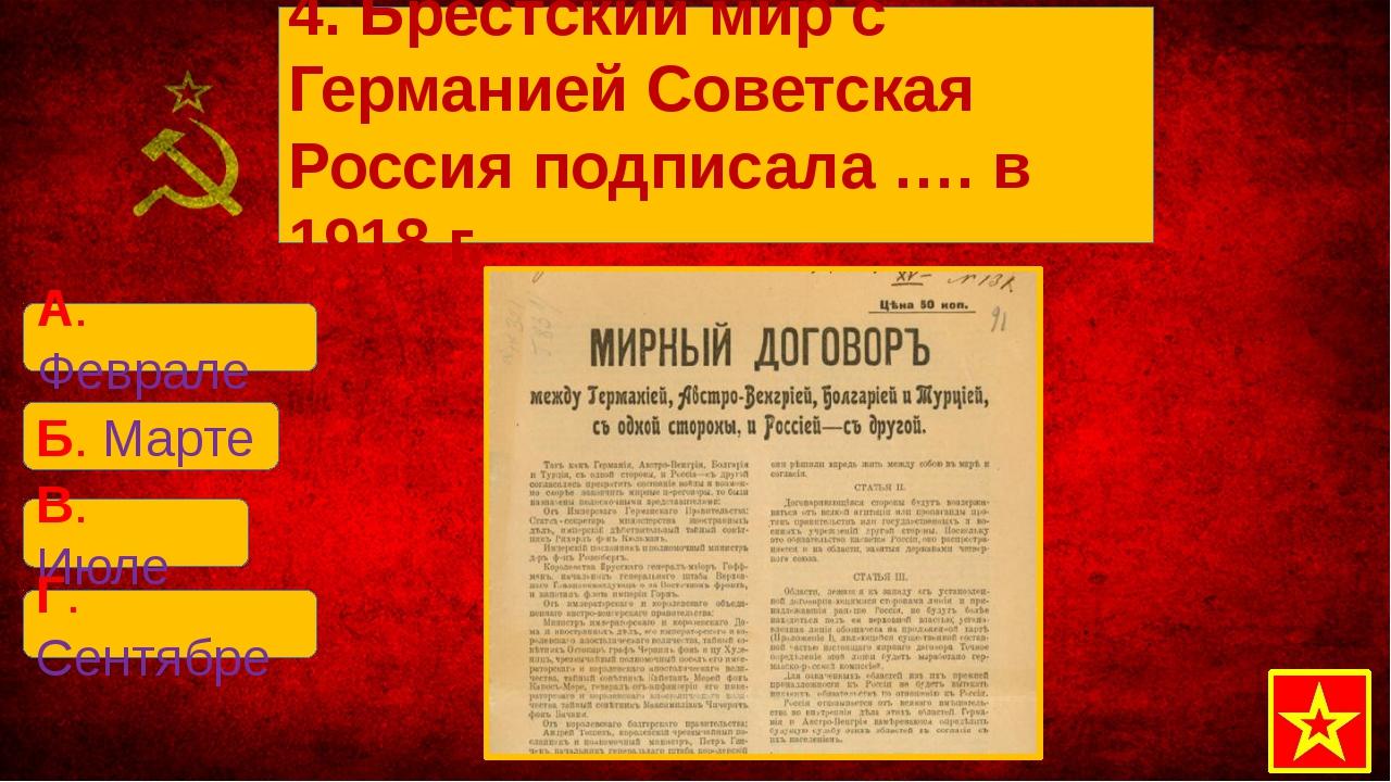 Б. Марте А. Феврале В. Июле Г. Сентябре 4. Брестский мир с Германией Советск...