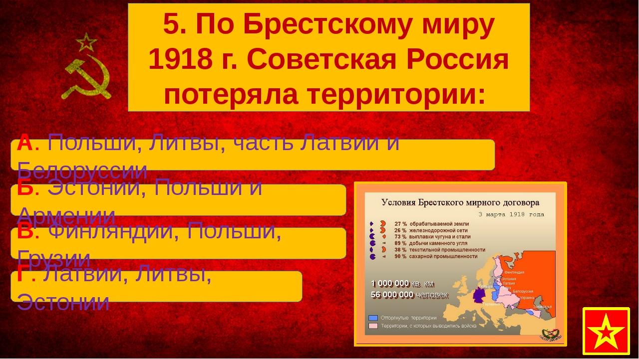 А. Польши, Литвы, часть Латвии и Белоруссии В. Финляндии, Польши, Грузии Б....