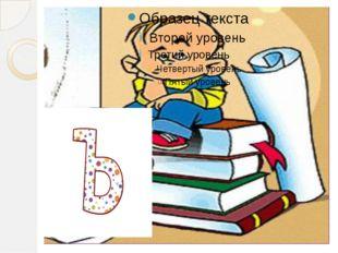 Разделительный ъ Разделительный твёрдый знак пишется после приставки, оканчи