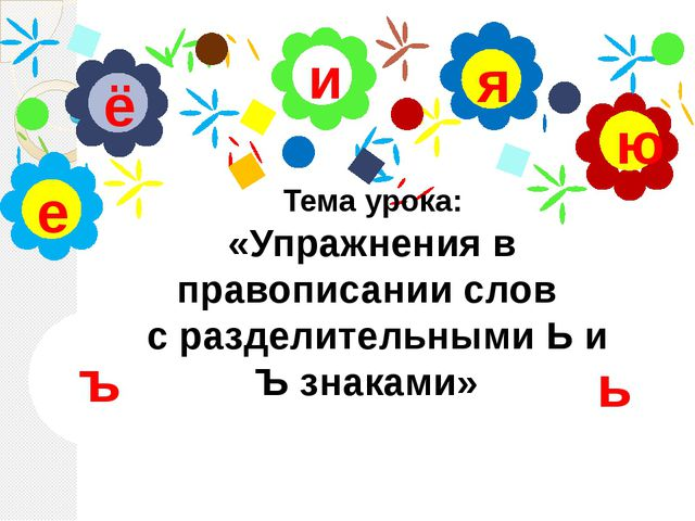 и ё ю я е ь ъ Тема урока: «Упражнения в правописании слов с разделительными...