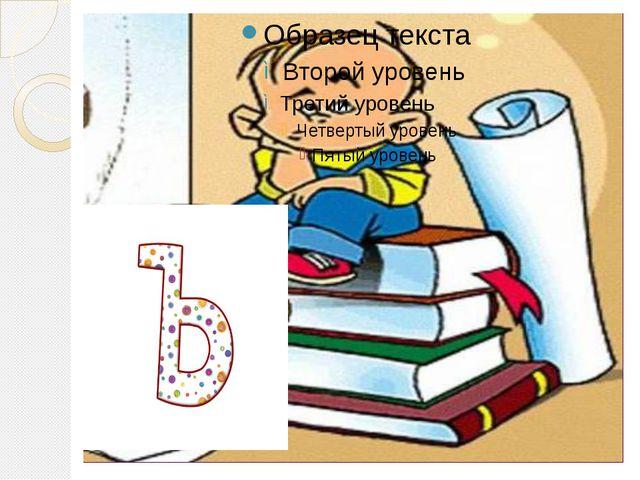 Разделительный ъ Разделительный твёрдый знак пишется после приставки, оканчи...