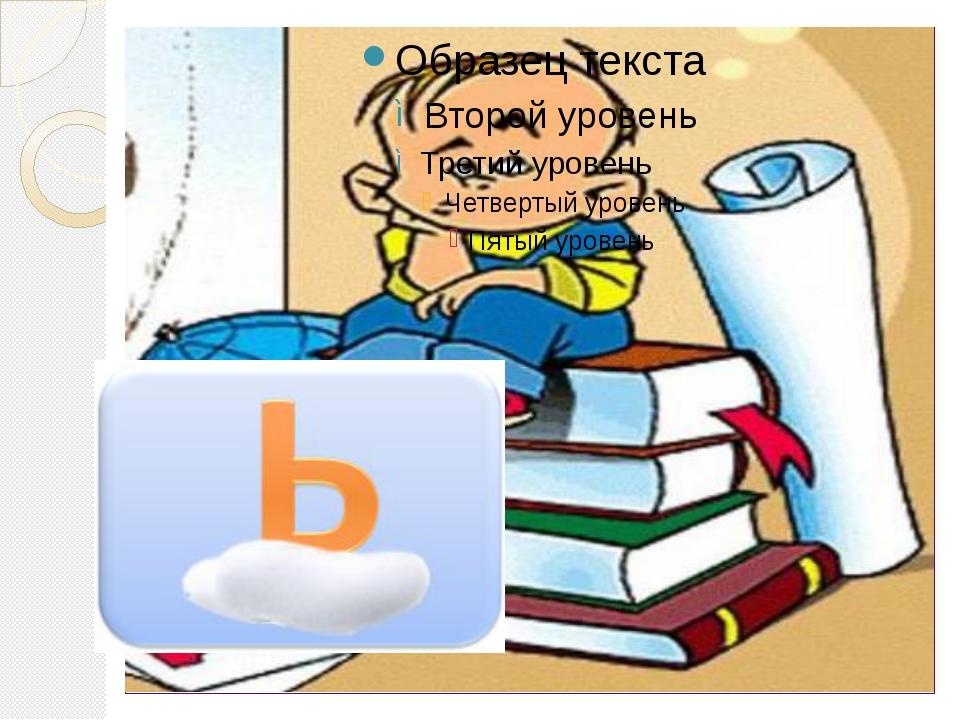 Разделительный ь Разделительный мягкий знак пишется в корне, после согласных...