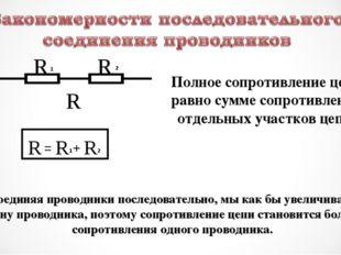 Полное сопротивление цепи равно сумме сопротивлений отдельных участков цепи.
