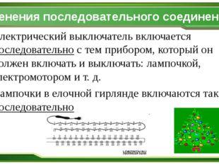 Применения последовательного соединения Электрический выключатель включается