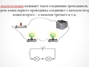 Последовательным называют такое соединение проводников, при котором конец пер