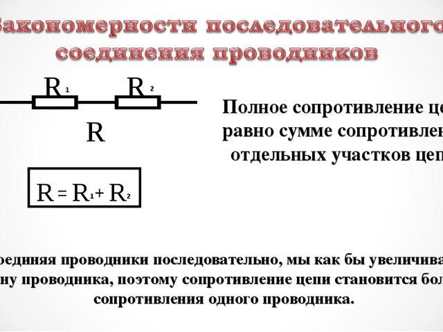 Полное сопротивление цепи равно сумме сопротивлений отдельных участков цепи....