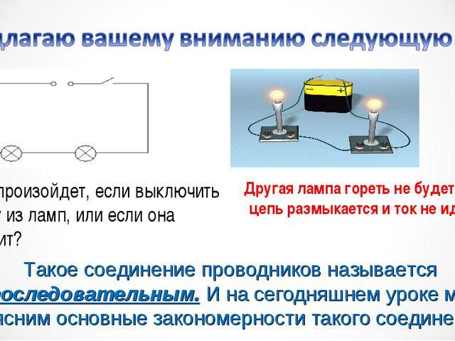 * Что произойдет, если выключить одну из ламп, или если она сгорит? Другая ла...