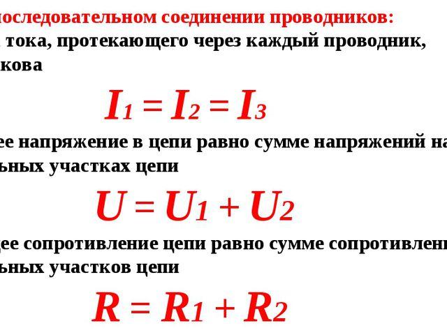 При последовательном соединении проводников: - сила тока, протекающего через...