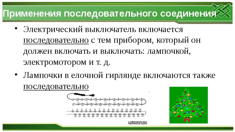 Применения последовательного соединения Электрический выключатель включается...