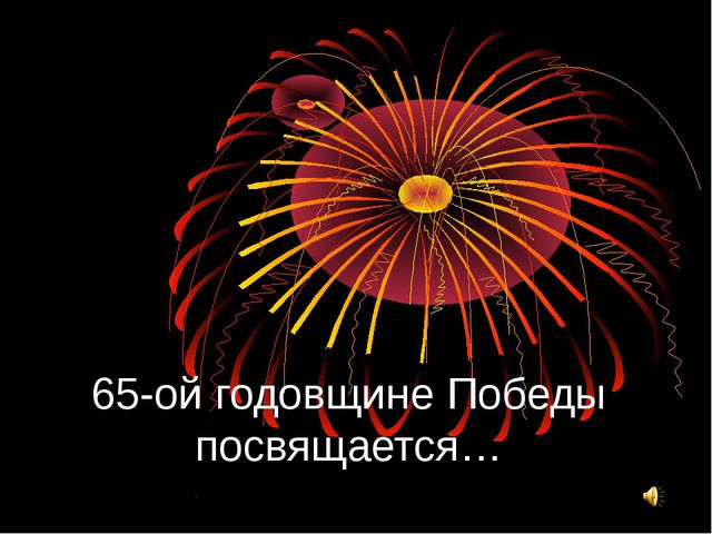 65-ой годовщине Победы посвящается…