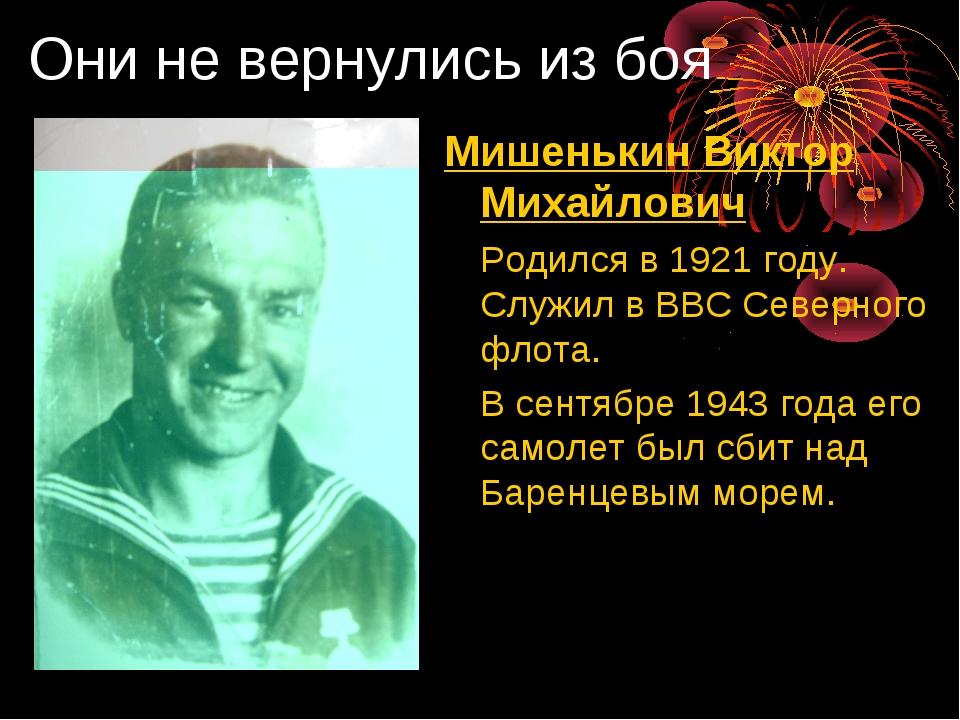 Они не вернулись из боя Мишенькин Виктор Михайлович Родился в 1921 году. Слу...