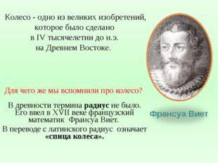 Для чего же мы вспомнили про колесо?   В древности термина радиус не было.