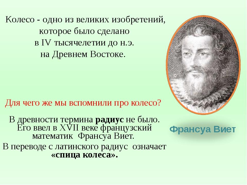 Для чего же мы вспомнили про колесо?   В древности термина радиус не было....