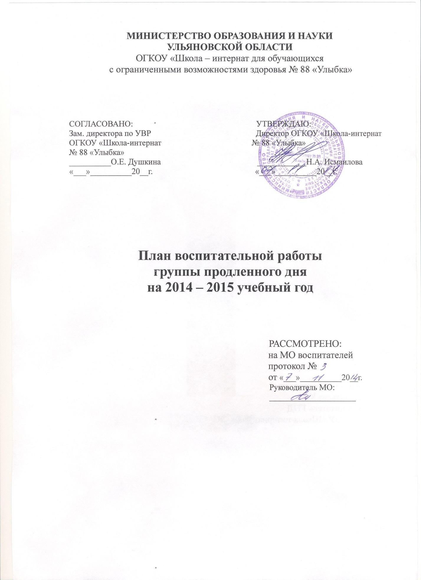 F:\2015-2016\ПЛАН ВОСПИТАТЕЛЬНОЙ РАБОТЫ\2.jpg