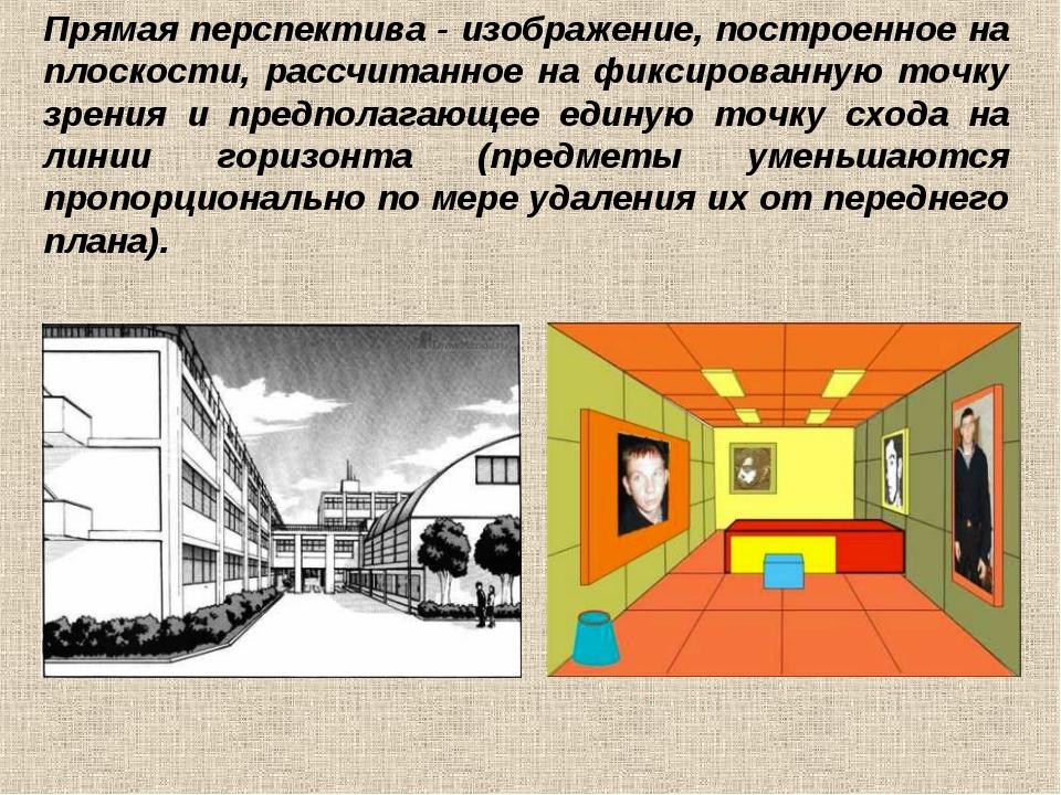 Прямая перспектива - изображение, построенное на плоскости, рассчитанное на ф...