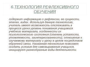 6.ТЕХНОЛОГИЯ РЕФЛЕКСИВНОГО ОБУЧЕНИЯ содержит информацию о рефлексии, ее сущно