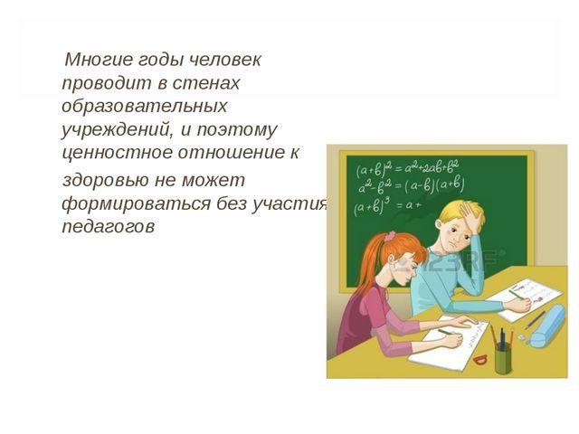 Многие годы человек проводит в стенах образовательных учреждений, и поэтому...