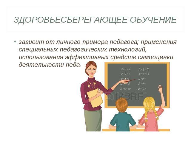 ЗДОРОВЬЕСБЕРЕГАЮЩЕЕ ОБУЧЕНИЕ зависит от личного примера педагога; применения...