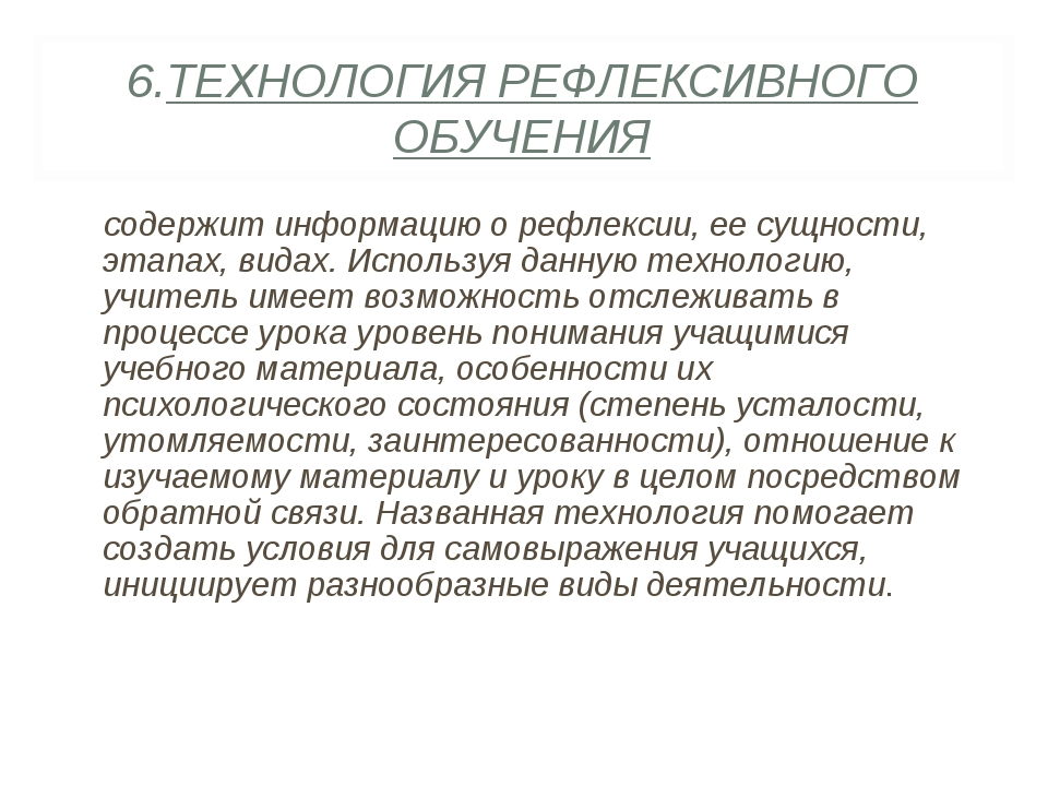6.ТЕХНОЛОГИЯ РЕФЛЕКСИВНОГО ОБУЧЕНИЯ содержит информацию о рефлексии, ее сущно...