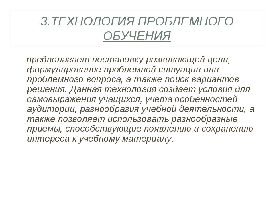 3.ТЕХНОЛОГИЯ ПРОБЛЕМНОГО ОБУЧЕНИЯ предполагает постановку развивающей цели, ф...