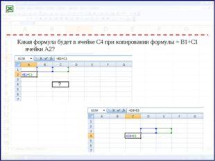 Какая формула будет в ячейке С4 при копировании формулы = В1+С1 ячейки А2?