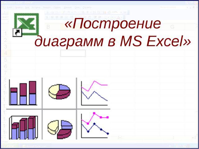 «Построение диаграмм в MS Excel»